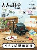 【予約】大人の科学マガジン 小さな活版印刷機