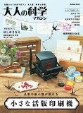大人の科学マガジン 小さな活版印刷機 (Gakken Mook)