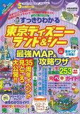 すっきりわかる東京ディズニーランド&シー最強MAP&攻略ワザmini(2018年~2019年版) (扶桑社MOOK)