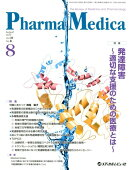 Pharma Medica(Vol.37 No.8(201)