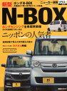 ホンダ新型N-BOX ニッポンの人気者 (CARTOP MOOK ニューカー速報プラス 第53弾)