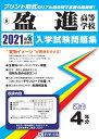 盈進高等学校(2021年春受験用) (広島県国立・私立高等学校入学試験問題集)