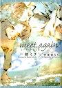 meet,again. (新書館ディアプラス文庫) [ 一穂ミチ ]