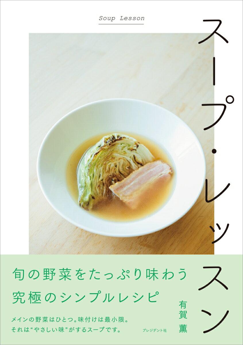 スープ・レッスン [ 有賀薫 ]
