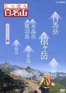 NHK DVD::にっぽん百名山 中部・日本アルプスの山3