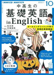 NHK CD ラジオ中高生の基礎英語 in English 2021年10月号