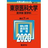 東京医科大学(医学部〈医学科〉)(2020) (大学入試シリーズ)