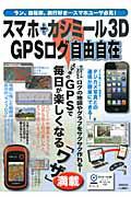 スマホ+カシミール3D GPSログ自由自在