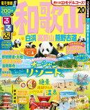 るるぶ和歌山 白浜 高野山 熊野古道'20