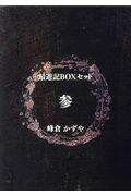 最遊記BOXセット(参)