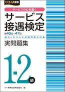 サービス接遇検定実問題集1-2級(第43〜47回)