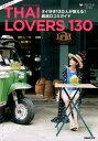 THAI LOVERS 130 タイ好き130人が教える!厳選口コミガイド (ぴあMOOK)