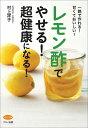 レモン酢でやせる!超健康になる! 一晩で作れる!甘くておいしい! (ビタミン文庫シリーズ) [ 村上祥子 ]