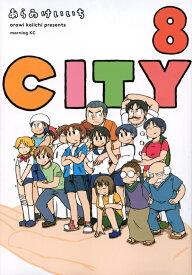 CITY(8) (モーニング KC) [ あらゐ けいいち ]