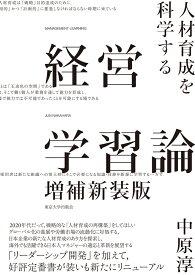 経営学習論 増補新装版 人材育成を科学する [ 中原 淳 ]
