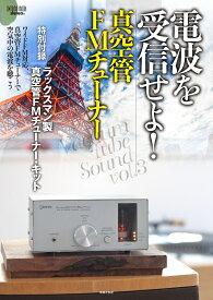 電波を受信せよ! 真空管FMチューナー 特別付録:ラックスマン製真空管FMチューナー・キット (ONTOMO MOOK) [ stereo ]