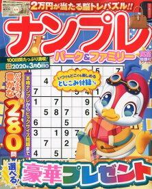 ナンプレパーク&ファミリー 風花特別号 (POWER MOOK 95)