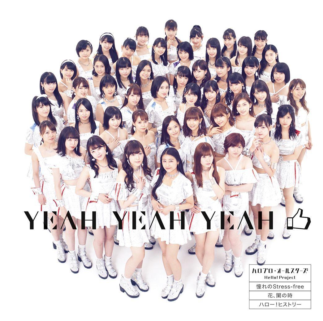 YEAH YEAH YEAH/憧れのStress-free/花、闌の時 (初回限定盤 CD+DVD) [ ハロプロ・オールスターズ ]