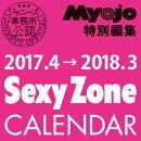 【予約】SexyZone カレンダー2017