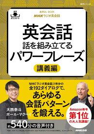 音声DL BOOK NHKラジオ英会話 英会話 話を組み立てるパワーフレーズ 講義編 (語学シリーズ) [ 大西 泰斗 ]