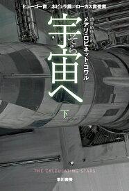 宇宙【そら】へ 下 (ハヤカワ文庫SF) [ メアリ・ロビネット・コワル ]