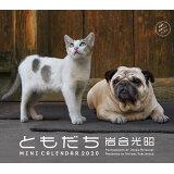 ミニカレンダー岩合光昭ともだち(2020) ([カレンダー])