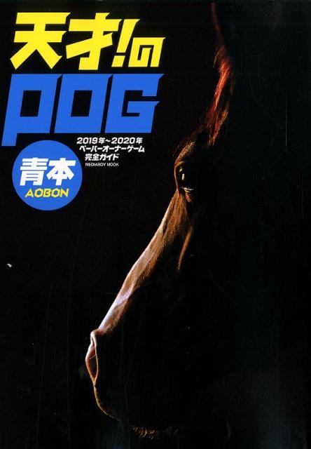 天才!のPOG青本(2019年〜2020年) ペーパーオーナーゲーム完全ガイド (MEDIABOY MOOK)