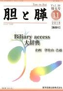 胆と膵(Vol.39 臨時増刊特大号)