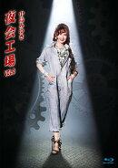 夜会工場VOL.2【Blu-ray】