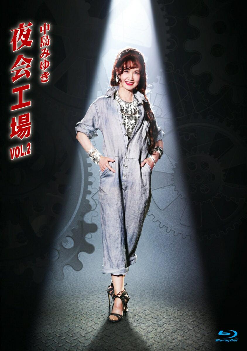 夜会工場VOL.2【Blu-ray】 [ 中島みゆき ]