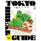 新・東京パンガイド (ASAHI ORIGINAL C&Lifeシリーズ)