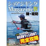 ショアジギングマガジン(4) ショアジギングヘビー&ライト完全攻略 (主婦の友ヒットシリーズ)