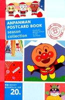 アンパンマンポストカードブック(2)
