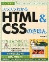 スラスラわかるHTML&CSSのきほん サンプル実習 [ 狩野祐東 ]