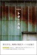 【ネット書店限定特典付】トタニズム
