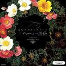花のスクラッチアート ルドゥーテの薔薇