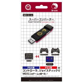【MDミニ用】 スーパーコンバーター(PS4/PS3用コントローラ対応)
