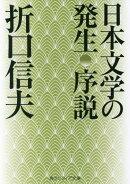 日本文学の発生 序説