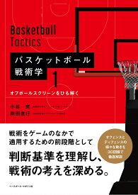 バスケットボール戦術学1 [ 小谷究 ]