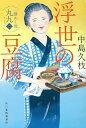浮世の豆腐 一膳めし屋丸九(二) (時代小説文庫) [ 中島久枝 ]
