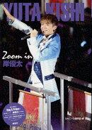 Zoom in 岸優太