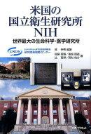 米国の国立衛生研究所NIH