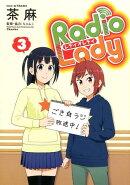 Radio Lady3 第3巻