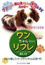 ワンちゃんリフレ改訂版 愛犬のためのマッサージ [ 藤田沙世 ]
