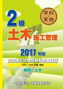 2級土木施工管理技術検定試験問題解説集録版(2017年版)