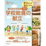 組み合わせ自由3段式学校給食の献立 (食育カードブック)