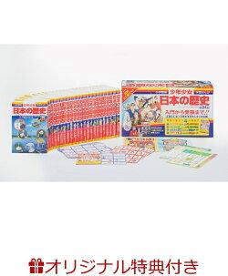 【楽天ブックス限定特典付き】学習まんが少年少女 日本の歴史 最新24巻セット + オリジナル年表お風呂ポスター(2枚)…