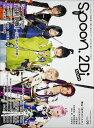 spoon.2Di Actors vol.6 表紙巻頭特集 ミュージカル『刀剣乱舞』〜三百年の子守唄〜/Wカバー 舞台「黒子のバスケ」OVER-DRIVE