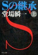 Sの継承(上)