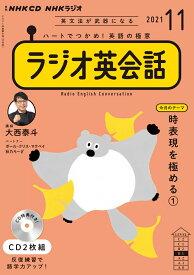 NHK CD ラジオ ラジオ英会話 2021年11月号